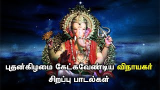 LORD GANESH POWERFUL TAMIL SONGS  | Lord Ganapathi Tamil Padalgal | Best Pillaiyar Devotional Songs