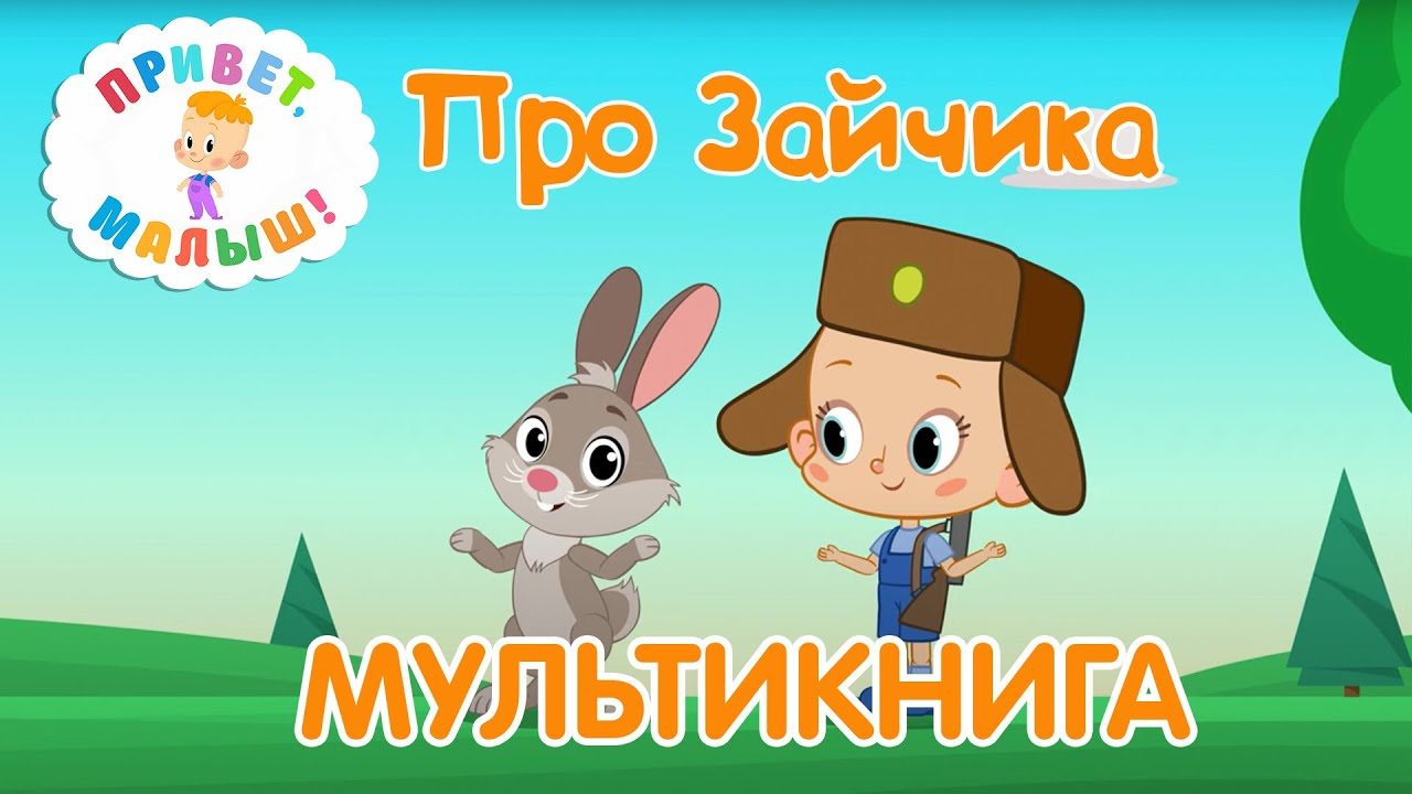 Привет, малыш! Рассказы - Про зайчика | Видеокниги для малышей