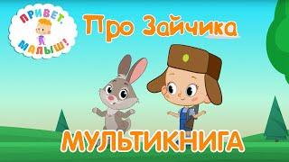 Привет, малыш! Про корову - NEW! Новая серия и сборник мультфильмов 4К