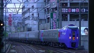 【キハ283系代走】スーパーとかち7号 札幌駅入線~発車