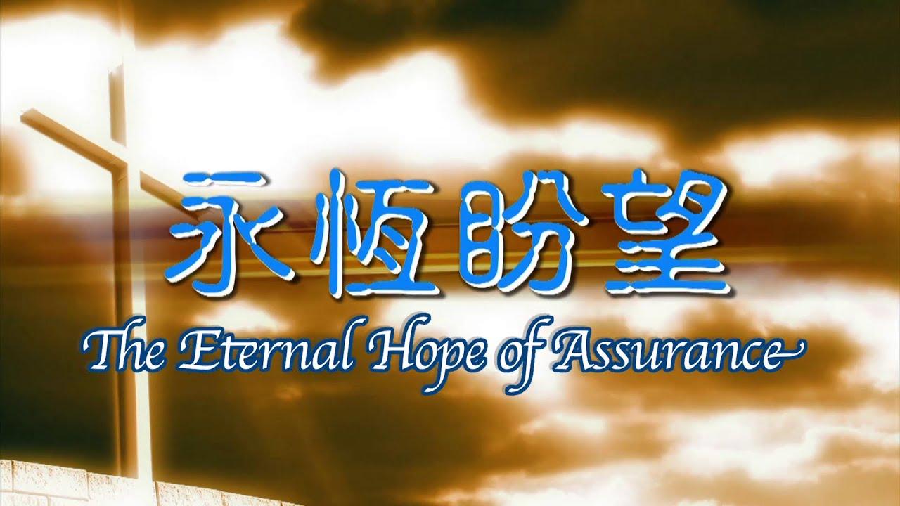 The Holy Land Series (8) : The Eternal Hope of Assurance - Eng sub 以色列恩典之旅 (八) : 永恆盼望-英文字幕 (粵語香港 ...