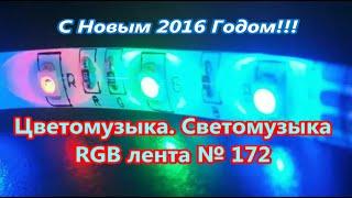 Цветомузыка. Светомузыка. RGB лента / Color music. RGB tape № 172(Цветомузыка. Светомузыка. RGB лента / Color music. RGB tape № 172 ○ Ссылка на Товар: 1. http://ali.pub/mh3eg 2. http://ali.pub/k8tvd 3. http://got.by/wn9..., 2015-12-29T12:26:19.000Z)