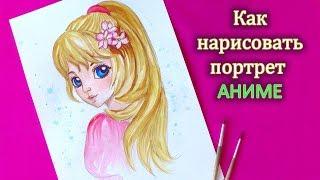 Как нарисовать портрет АНИМЕ девочки  |  How to Draw Anime Уроки рисования