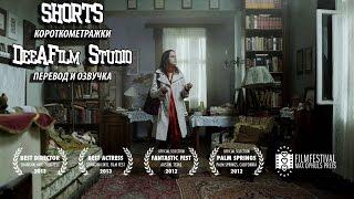 Короткометражка «Вена ждёт тебя» | Озвучка DeeAFilm