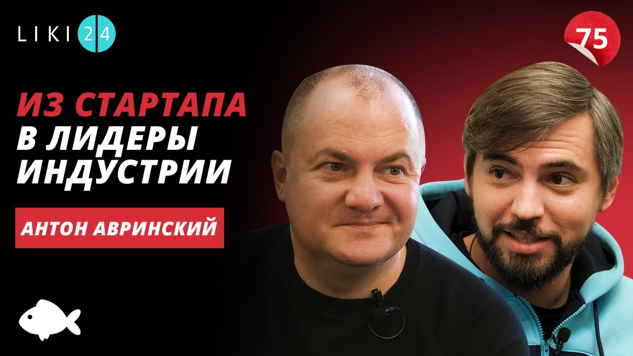 Бизнес в $100 млн. за 3 года. Антон Авринский, Liki24 | Большая рыба