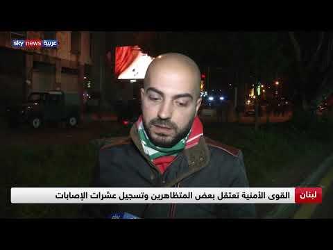 لبنان.. مواجهات بين القوى الأمنية ومتظاهرين في ساحتي الشهداء ورياض الصلح  - نشر قبل 19 ساعة