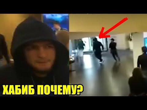 Почему Хабиб УШЕЛ с пресс-конференции / Махачев о Хабибе и Диазе / Реакция