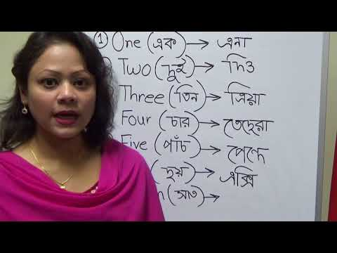 Greek Language Course in Bangla - 05
