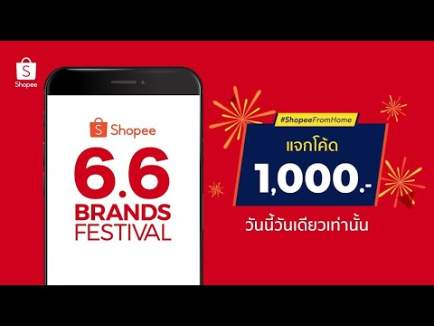 Shopee 6.6 Brands Festival แจกโค้ดทุกวัน 1,000.-   Ads On Thai