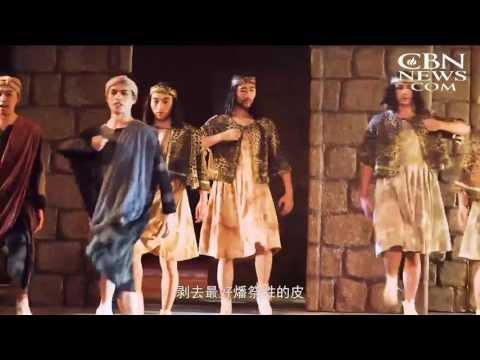 The Biblical Musical that Could Bring Revival to China