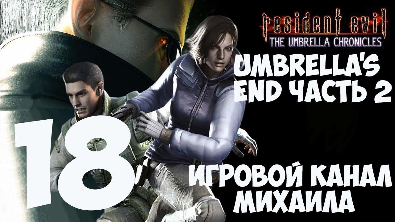 "Resident Evil The Umbrella Chronicles(1080p, 30fps) Прохождение на ""Hard"" серия 18"