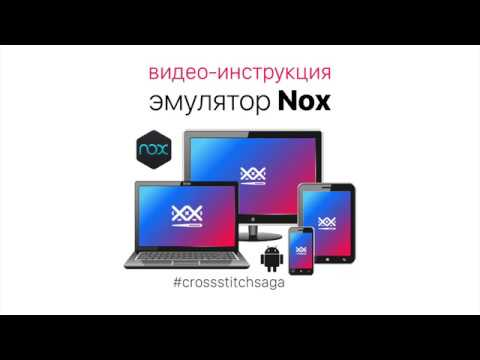 Cross Stitch Saga на компьютер или ноутбук через Android эмуляторе Nox