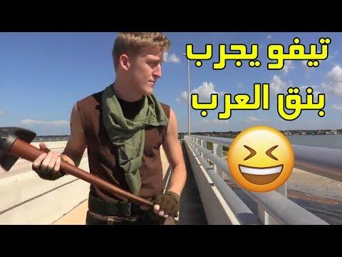 ردة فعل تيفو على تجربته لبنق العرب في فورت نايت