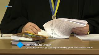 В Одессе судья отказался судить мужчину за орден Великой отечественной войны