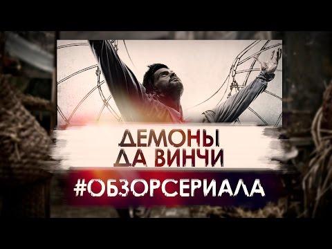 Демоны да Винчи - Видео Обзор Сериала!