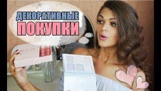 видео Купить наборы декоративной косметики