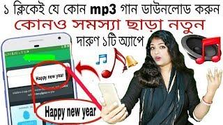 ১ ক্লিকেই সেরা mp3 গান ডাউনলোড করুন কোনও সমস্যা ছাড়া| Android App For one click