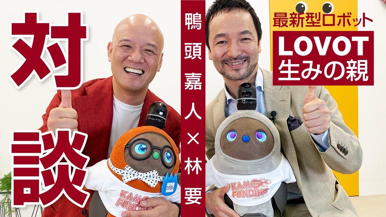 最新型ロボット【LOVOT(らぼっと)】について生みの親に聞いてみた