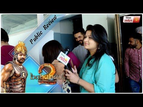 Baahubali 2: The Conclusion (PUBLIC REVIEW) | S S Rajamauli | Prabhaas | Dainik Savera