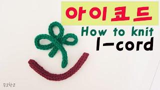 아이코드 대바늘 뜨는 법 ,How to knit I-c…