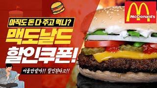 맥도날드 무료 쿠폰 받는 방법!! 나만 몰랐니??