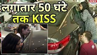 लगातार 50 घंटे तक किया KISS, जीता अनोखा Prize | Don't Miss  !!!