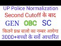 UP Police Normalization 2018||UP Police Normalization After Second Cutoff