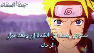 اغنية رباط الصداقة النسخة العربية مع الكلمات
