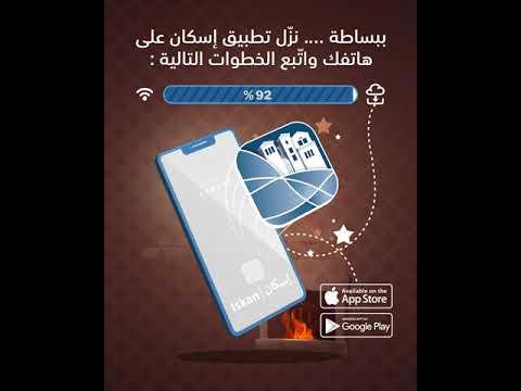 iskan تطبيق إسكان - طلب قرض الصيانة أو الإضافة أو الإحلال - مؤسسة محمد بن راشد للإسكان