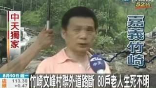 文峰村聯外道路斷 80戶老人生死不明