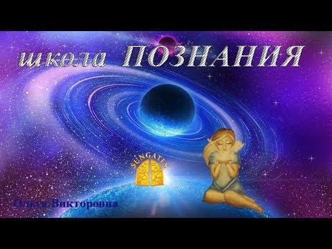 Медитации 5-го измерения! Плеяды и Сириус. Ольга Викторовна.
