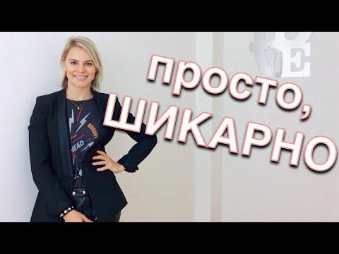 Секреты современного гардероба - Небрежный шик - Видео онлайн