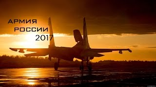 Армия России 2017 \ Russian Army 2017 (HD)