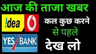 कल धमाका फिर से|Yes Bank Share Latest News|Vodafone Idea Share Latest News|Latest Share Market News|