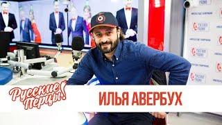 Илья Авербух в утреннем шоу «Русские Перцы»