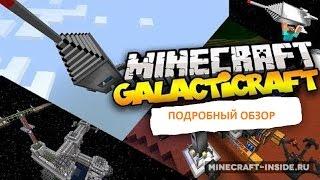 Подробный обзор мода galacticraft #1 (minecraft mods)(1.7.10)