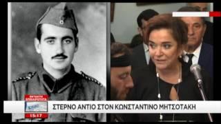 Κωνσταντίνος Μητσοτάκης: Ο επικήδειος της Ντόρας Μπακογιάννη