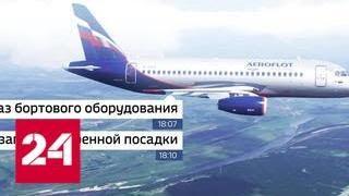 Молния человеческая ошибка или сбой электроники главные версии аварии Суперджета   Россия 24