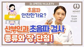 산부인과 초음파 검사 종류와 장,단점! | 복부 초음파…