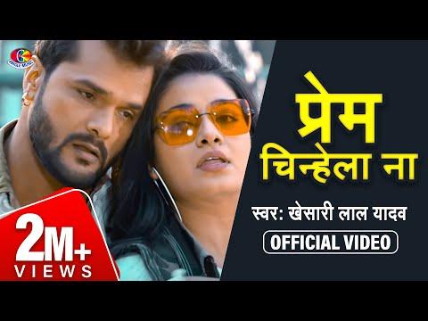 Prem Chinhela Na | Hau Kaam Ka Li | Khesari Lal Yadav