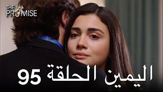 Download The Promise Episode 95 (Arabic Subtitle)   اليمين الحلقة 95