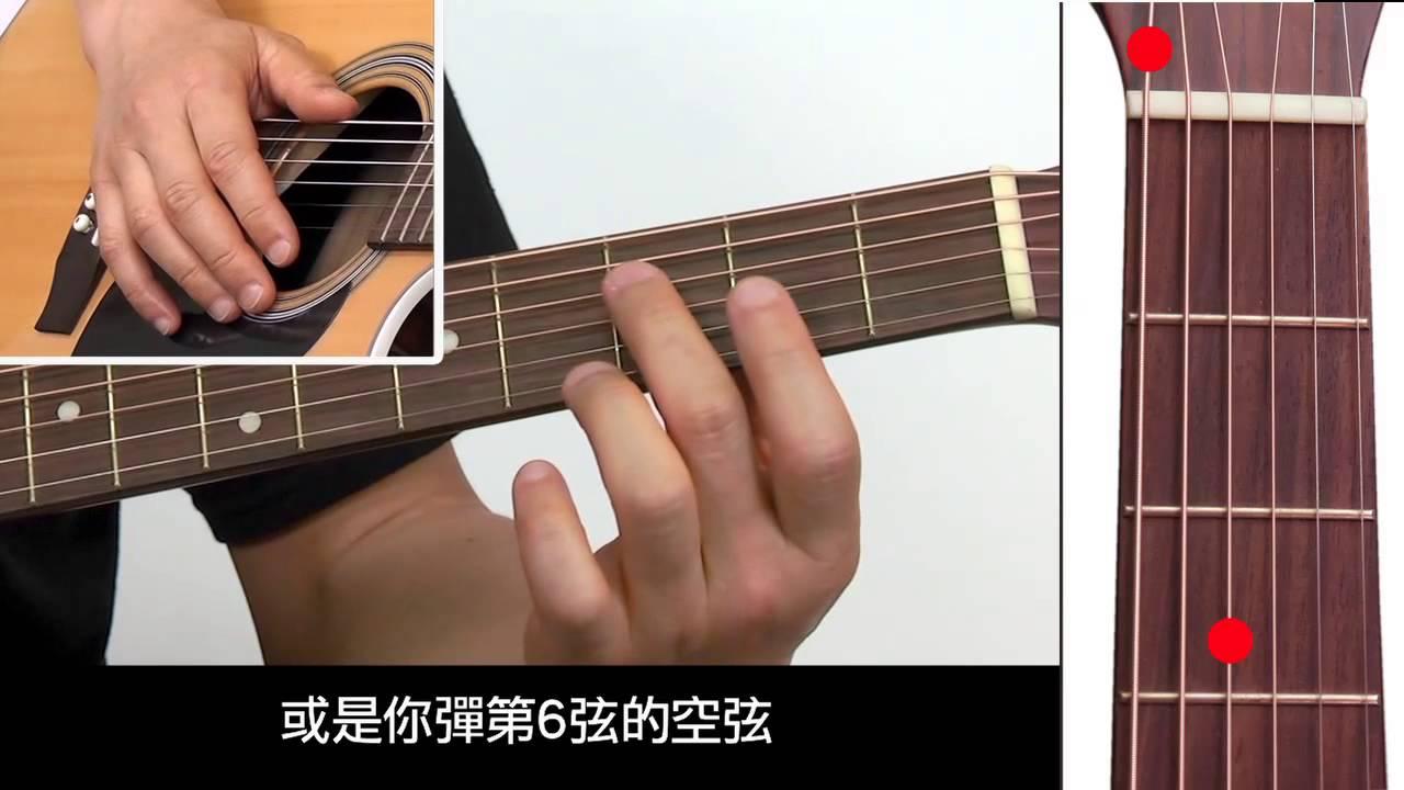 吉他入門免費教學3:開放把位C大調音階 - YouTube