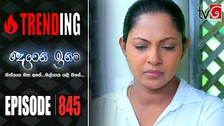 Deweni Inima | Episode 845 22nd June 2020 Thumbnail