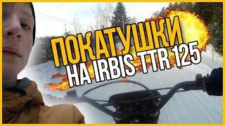Зимние Покатушки на IRBIS TTR 125 - Лесной Прохват! (Rurally Style)