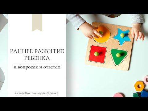 Раннее развитие ребенка в вопросах и ответах. Валентина Паевская