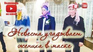 Конкурс на свадьбе. Невеста угадывает жениха в маске