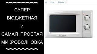 сАМАЯ БЮДЖЕТНАЯ МИКРОВОЛНОВКА DAEWOO KOR-6L25W