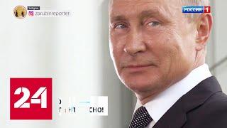 """Путин о Конституции: новые фрагменты интервью // Анонс """"Москва. Кремль. Путин"""" от 05.07.20"""