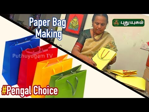 How to Make Paper Bag with Chart Paper | DIY Paper Bags Making | Pengal Choice