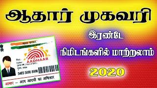 #aadhar #address change online tamil │  ஆதார் முகவரி மாற்றம் ஆன்லைன் │ 2020 │ Do Something New
